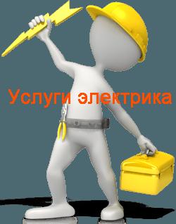 Сайт электриков Калтан. kaltan.v-el.ru электрика официальный сайт Калтана